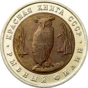 Russia 5 Roubles Red Book Fish Owl 1991 Л Y# 280 ∙ КРАСНАЯ КНИГА СССР ∙ РЫБНЫЙ ФИЛИН coin reverse