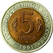 Russia 5 Roubles Red Book - Vintogorie Goat 1991 Л Y# 281 ГОСУДАРСТВЕННЫЙ БАНК СССР 5 РУБЛЕЙ ЛМД 1991 coin obverse