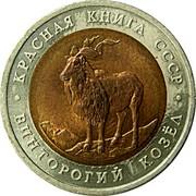 Russia 5 Roubles Red Book - Vintogorie Goat 1991 Л Y# 281 КРАСНАЯ КНИГА СССР ВИНТОРОГИЙ КОЗЁЛ coin reverse