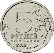 Russia 5 Roubles The battle of Kulm 2012 ММД Y# 1415 5 ММД РУБЛЕЙ БАНК РОССИИ 2012 coin obverse