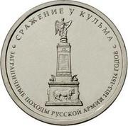 Russia 5 Roubles The battle of Kulm 2012 ММД Y# 1415 СРАЖЕНИЕ У КУЛЬМА ЗАГРАНИЧНЫЕ ПОХОДЫ РУССКОЙ АРМИИ 1813-1814 ГОДОВ coin reverse