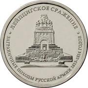 Russia 5 Roubles The battle of Leipzig 2012 ММД Y# 1416 ЛЕЙПЦИГСКОЕ СРАЖЕНИЕ ЗАГРАНИЧНЫЕ ПОХОДЫ РУССКОЙ АРМИИ 1813-1814 ГОДОВ coin reverse
