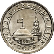 Russia 50 Kopeks 1991 Л Y# 292 Government Bank Issues ГОСУДАРСТВЕННЫЙ БАНК ∙ СССР ∙ coin obverse