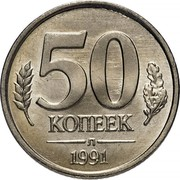 Russia 50 Kopeks 1991 Л Y# 292 Government Bank Issues 50 КОПЕЕК Л 1991 coin reverse