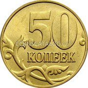 Russia 50 Kopeks 1999 М Y# 603 Reform Coinage 50 КОПЕЕК coin reverse