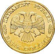 Russia 50 Roubles 1995 Л In sets only Y# 403 RUSSIAN FEDERATIONS TANDARD COINAGE coin reverse