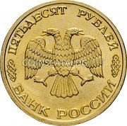 Russia 50 Roubles 1996 Л In sets only Y# 508 RUSSIAN FEDERATIONS TANDARD COINAGE coin reverse