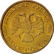 Russia 50 Roubles Not Magnetic 1993 ЛМД Y# 329.1 ПЯТЬДЕСЯТ РУБЛЕЙ БАНК РОССИИ coin obverse