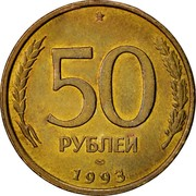 Russia 50 Roubles Not Magnetic 1993 ЛМД Y# 329.1 50 РУБЛЕЙ ММД 1993 coin reverse