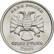Russia Rouble 10th Anniversary of the Commonwealth of Independent States 2001 СПМД Y# 731 БАНК РОССИИ ОДИН РУБЛЬ 2001 coin obverse