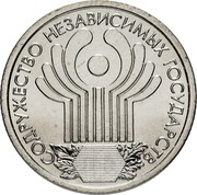 Russia Rouble 10th Anniversary of the Commonwealth of Independent States 2001 СПМД Y# 731 СОДРУЖЕСТВО НЕЗАВИСИМИХ ГОСУДАРСТВ coin reverse