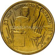Russia Rouble 1995 ЛМД In sets only Y# 399 RUSSIAN FEDERATIONS TANDARD COINAGE coin obverse