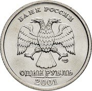 Russia Rouble 2001 СПМД Y# 731 REFORM COINAGE coin reverse