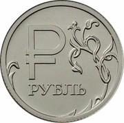 Russia Rouble Symbol of the Russian Ruble 2014 Y# 1512 ОДИН РУБЛЬ ММД БАНК РОССИИ 2014 coin obverse