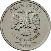 Russia Rouble Symbol of the Russian Ruble 2014 Y# 1512 ₽ РУБЛЬ coin reverse