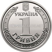 Ukraine 1 Hryvnia Circulating coinage УКРАЇНА 1 ГРИВНЯ 2018 coin obverse