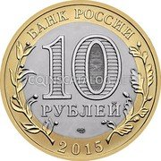 Russia 10 Roubles Official Emblem of the Celebrating the 70th Anniversary of the Victory 2015СПМД St. Petersburg Mint БАНК РОССИИ 10 РУБЛЕЙ СПМД 2015 coin obverse
