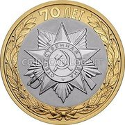 Russia 10 Roubles Official Emblem of the Celebrating the 70th Anniversary of the Victory 2015СПМД St. Petersburg Mint 70 ЛЕТ ОТЕЧЕСТВЕННАЯ ВОЙНА coin reverse