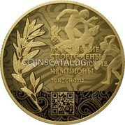 Russia 100 Roubles 2014 Proof Y# 1516 REFORM COINAGE coin obverse