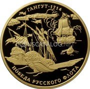 Russia 1000 Roubles 2014 Proof Y# 1519 REFORM COINAGE coin obverse