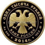 Russia 1000 Roubles 2014 Proof Y# 1519 REFORM COINAGE coin reverse