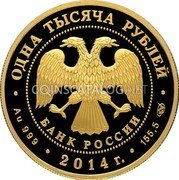 Russia 1000 Roubles 2014 Proof Y# 1548 REFORM COINAGE coin reverse
