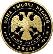 Russia 1000 Roubles 2014 Proof Y# 1578 REFORM COINAGE coin reverse