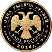 Russia 1000 Roubles 2014 Proof Y# 1579 REFORM COINAGE coin reverse