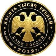 Russia 10000 Roubles 170th Anniversary of Sberbank 2012 Prooflike Y# 1371 ДЕСЯТЬ ТЫСЯЧ РУБЛЕЙ БАНК РОССИИ ∙ AU 999 СПМД ∙ 2012 Г. ∙ 1 КГ №___∙ coin obverse