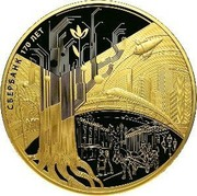 Russia 10000 Roubles 170th Anniversary of Sberbank 2012 Prooflike Y# 1371 СБЕРБАНК 170 ЛЕТ coin reverse