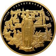 Russia 10000 Roubles (700th anniversary of Sergey Radonezhskiy 2014 Prooflike Y# 1531 СЕРГИЙ РАДОНЕЖСКИЙ ∙ 700 ЛЕТ coin reverse
