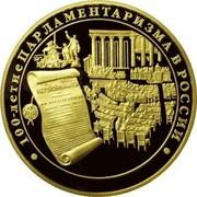 Russia 10000 Roubles Centenary of Parliamentarianism in Russia 2006 Proof Y# 1043 ДЕСЯТЬ ТЫСЯЧ РУБЛЕЙ БАНК РОССИИ ∙ AU 999 ММД ∙ 2006 Г. ∙ 1 КГ № 000 ∙ coin obverse