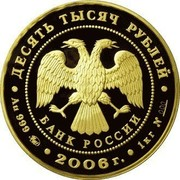 Russia 10000 Roubles Centenary of Parliamentarianism in Russia 2006 Proof Y# 1043 ∙ 100-ЛЕТИЕ ПАРЛАМЕНТАРИЗМА В РОССИИ ∙ coin reverse