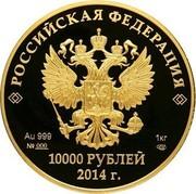 Russia 10000 Roubles Prometheus 2014 Proof Y# 1490 РОССИЙСКАЯ ФЕДЕРАЦИЯ AU 999 №___ 1 КГ СПМД 10000 РУБЛЕЙ 2014 Г. coin obverse