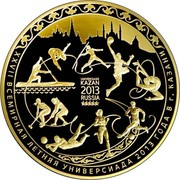 Russia 10000 Roubles XXVII World Summer Universiade of 2013 in the City of Kazan 2013 СПМД Proof Y# 1425 XXVII ВСЕМИРНАЯ ЛЕТНЯЯ УНИВЕРСИАДА 2013 ГОДА В Г. КАЗАНИ UNIVERSIADE KAZAN 2013 RUSSIA coin reverse