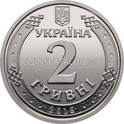Ukraine 2 Hryvni Circulating coinage УКРАЇНА 2 ГРИВНІ 2018 coin obverse