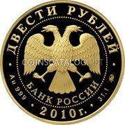 Russia 200 Roubles 2010 Proof Y# 1263 REFORM COINAGE coin reverse