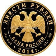 Russia 200 Roubles 2014 Proof Y# 1547 REFORM COINAGE coin reverse