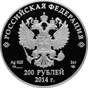 Russia 200 Roubles Athletic Facilities of Sochi 2014 Prooflike Y# 1498 СОЧИ 2014 coin reverse