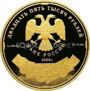Russia 25000 Roubles 2008 Proof Y# 1117 REFORM COINAGE coin reverse