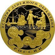 Russia 25000 Roubles 2009 Proof Y# 1165 REFORM COINAGE coin obverse