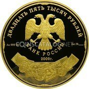 Russia 25000 Roubles 2009 Proof Y# 1165 REFORM COINAGE coin reverse