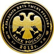 Russia 25000 Roubles 2012 Proof Y# 1350 REFORM COINAGE coin reverse