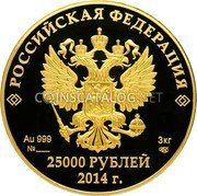 Russia 25000 Roubles 2014 Prooflike Y# 1500 REFORM COINAGE coin reverse