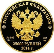 Russia 25000 Roubles History of the Olympic Movement 2014 Prooflike Y# 1500 СОЧИ 2014 XXII coin reverse
