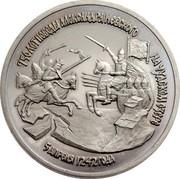 Russia 3 Roubles (Battle of Chudskoe Lake) Y# 298 750 ЛЕТ ПОБЕДЫ АЛЕКСАНДРА НЕВСКОГО НА ЧУДСКОМ ОЗЕРЕ 5 АПРЕЛЯ 1242 ГОДА coin reverse