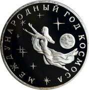 Russia 3 Roubles (International Space Year) Y# 297 МЕЖДУНАРОДНЫЙ ГОД КОСМОСА coin reverse