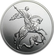 Russia 3 Roubles (Saint George the Victorious)  coin reverse