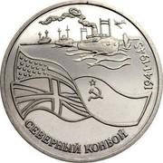 Russia 3 Roubles Second World War North Convoy 1992 ЛМД Prooflike Y# 304 СЕВЕРНЫЙ КОНВОЙ 1941 ∙ 1945 coin reverse