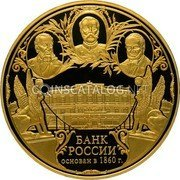 Russia 50000 Roubles 2010 Prooflike Y# 1231 REFORM COINAGE coin obverse